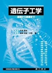 薬学のための遺伝子工学 -基礎から医療まで- 567