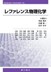 レファレンス物理化学 566