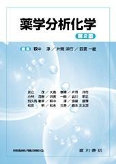 薬学分析化学 [第 2 版] 551