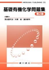 基礎有機化学問題集 [第 2 版] 554
