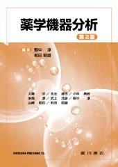 薬学機器分析 [第 2 版] 548