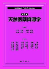 天然医薬資源学 [第 6 版] 553