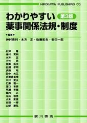 わかりやすい 薬事関係法規・制度[第3 版] 248
