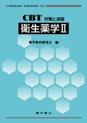 CBT対策と演習 衛生薬学II 17