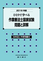 2018年版ひとりで学べる 作業療法士国家試験・問題と詳解-全科目に予想問題付 571