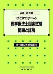 2018年版ひとりで学べる 理学療法士国家試験・問題と詳解-全科目に予想問題付 570