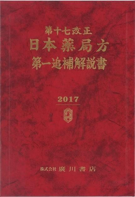 第十七改正日本薬局方・第一追補 解説書 574