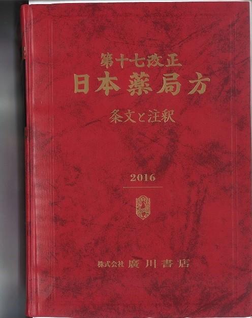 第十七改正日本薬局方 条文と注釈 450