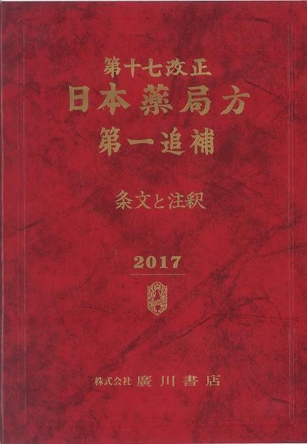第十七改正日本薬局方・第一追補 条文と注釈 573