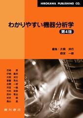 わかりやすい機器分析学 第4版 577