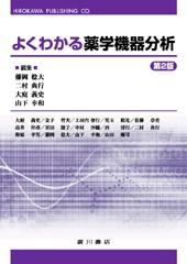 よくわかる薬学機器分析 第2版 578
