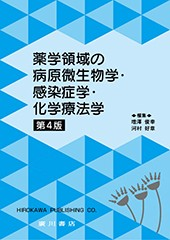 薬学領域の病原微生物学・感染症学・化学療法学 第4版 581