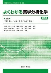 よくわかる薬学分析化学[第2版] 583