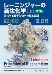 レーニンジャーの新生化学-生化学と分子生物学の基本原理-〔上〕[第7版] 584