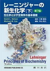レーニンジャーの新生化学-生化学と分子生物学の基本原理-〔下〕[第7版] 585