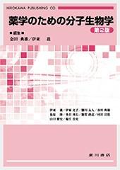薬学のための分子生物学[第2版] 587