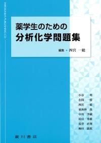 薬学生のための分析化学問題集 589