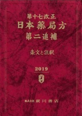 第十七改正日本薬局方・第二追補 条文と注釈 588