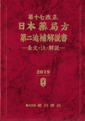 第十七改正日本薬局方・第二追補 解説書 590