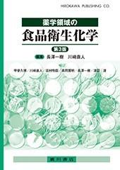 薬学領域の食品衛生化学 第3版 591