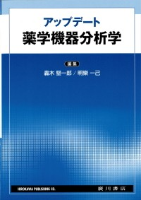 アップデート薬学機器分析学 592