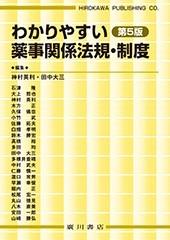 わかりやすい薬事関係法規・制度[第5版] 594